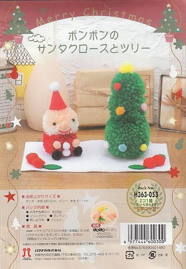 santa tree pom pom kit