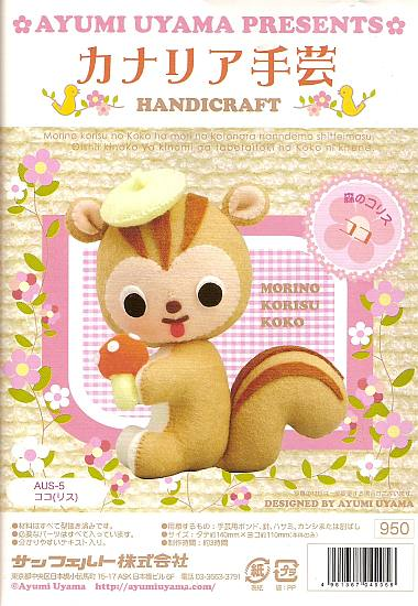 ayumi uyama squirrel kit sewing