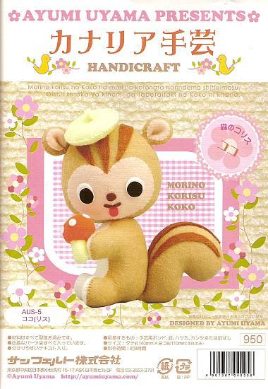 ayumi uyama squirrel kit sewing